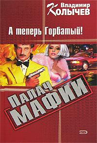 Колычев Владимир - Палач мафии. А теперь Горбатый! скачать бесплатно