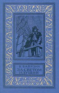 Балязин Владимир - За светом идущий скачать бесплатно
