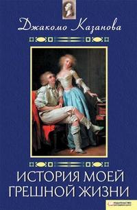 Романтичные истории о любви читать