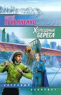Лукьяненко Сергей - Холодные берега скачать бесплатно