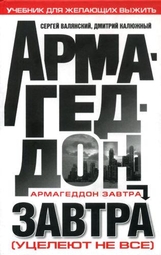 Валянский Сергей - Армагеддон завтра: учебник для желающих выжить скачать бесплатно