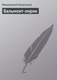 Анненский Иннокентий - Бальмонт-лирик скачать бесплатно