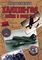 Кондратьев Вячеслав - Халхин-Гол: Война в воздухе скачать бесплатно