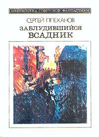 Плеханов Сергей - Заблудившийся всадник скачать бесплатно