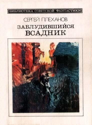 Плеханов Сергей - Заблудившийся всадник. Фантастический роман скачать бесплатно