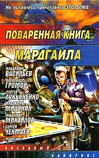 Михайлов Владимир - Фасолевый суп скачать бесплатно