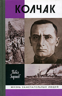 Зырянов Павел - Адмирал Колчак, верховный правитель России скачать бесплатно