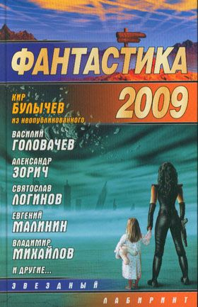 Талан Алексей - Лазерный вихрь скачать бесплатно