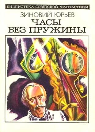 Юрьев Зиновий - Часы без лружины (сборник) скачать бесплатно