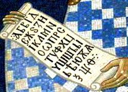 Кеслер Ярослав - Азбука: Послание к славянам скачать бесплатно