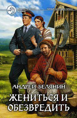 Белянин Андрей - Жениться и обезвредить скачать бесплатно
