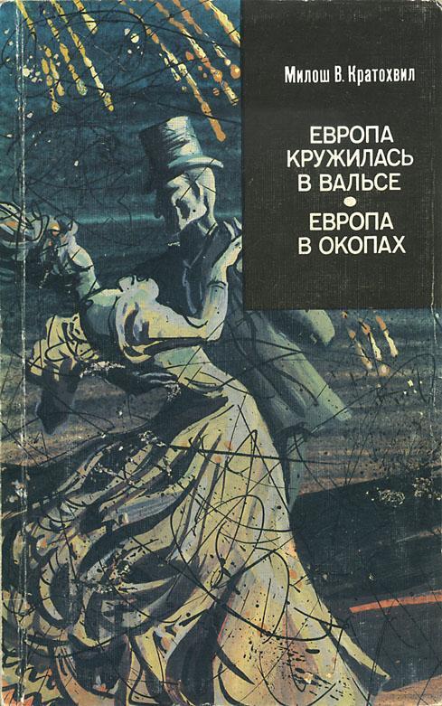 Милош Кратохвил - Европа в окопах (второй роман) скачать бесплатно