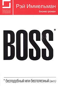 Иммельман Рэймонд - Boss: бесподобный или бесполезный скачать бесплатно