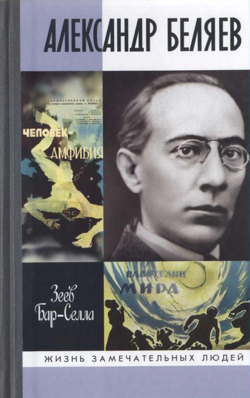 Бар-селла Зеев - Александр Беляев  скачать бесплатно