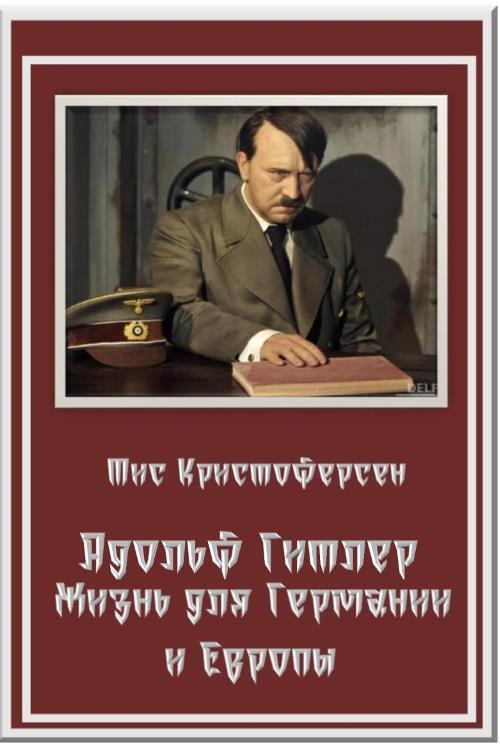 Кристоферсен Тис - Адольф Гитлер. Жизнь для Германии и Европы  скачать бесплатно