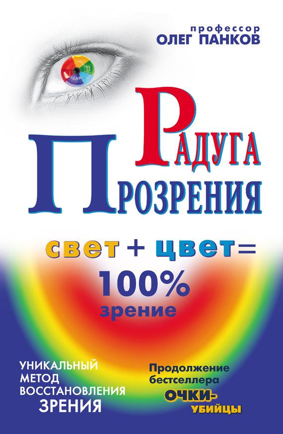 Панков Олег - Радуга прозрения скачать бесплатно
