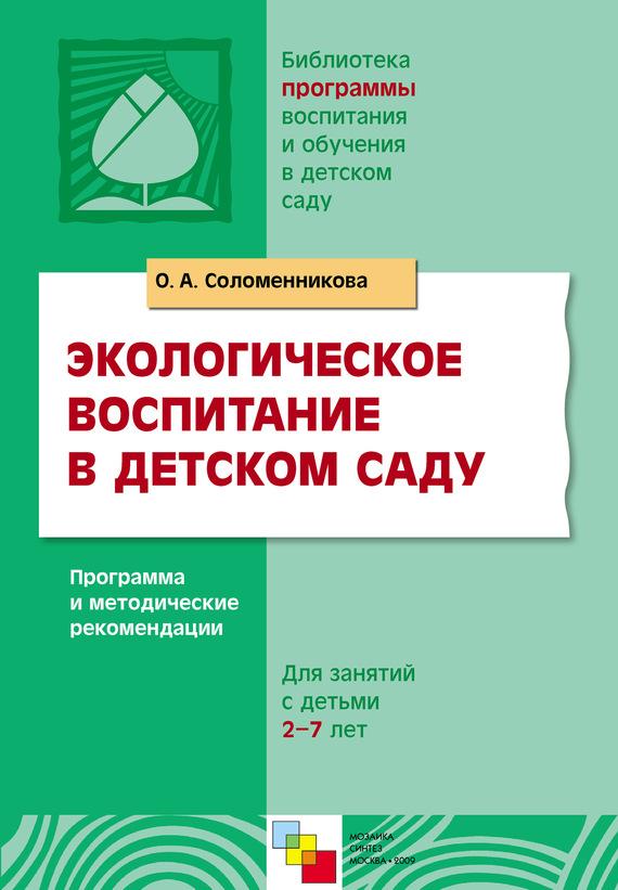 Соломенникова Ольга - Экологическое воспитание в детском саду. Программа и методические рекомендации скачать бесплатно