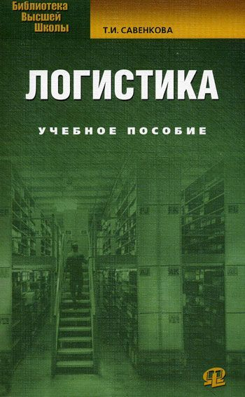 Савенкова Татьяна - Логистика скачать бесплатно