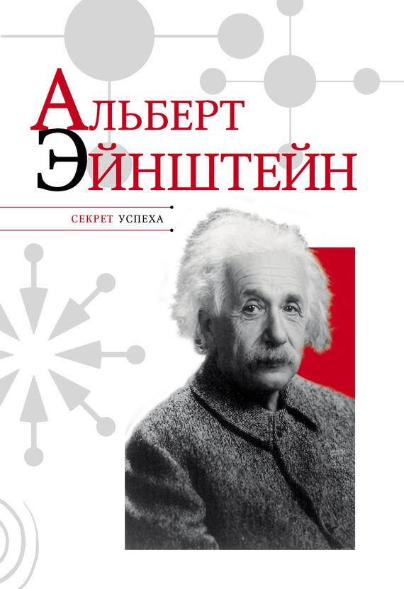 Надеждин Николай - Альберт Эйнштейн скачать бесплатно