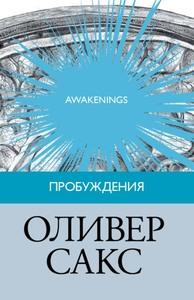 Сакс Оливер - Пробуждения скачать бесплатно