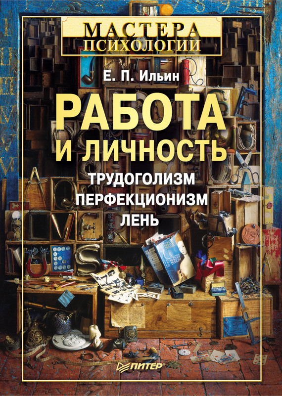 Ильин Евгений - Работа и личность. Трудоголизм, перфекционизм, лень скачать бесплатно