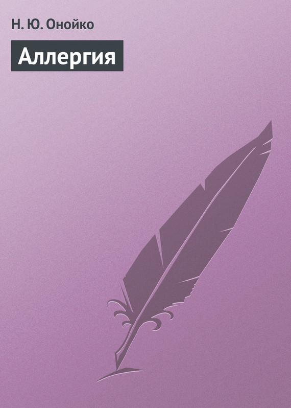 Онойко Наталья - Аллергия скачать бесплатно