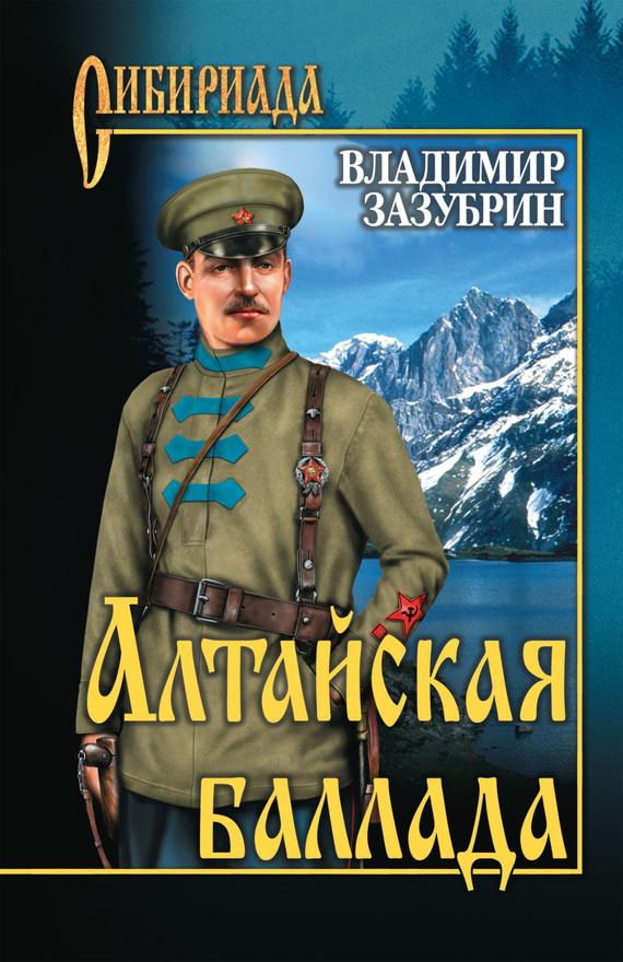 Зазубрин Владимир - Алтайская баллада (сборник) скачать бесплатно