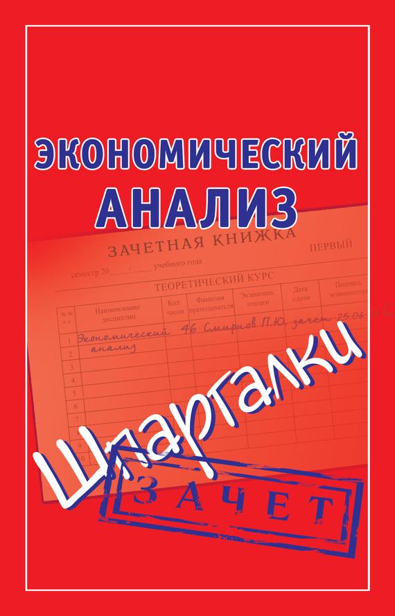 Ольшевская Наталья - Экономический анализ. Шпаргалки скачать бесплатно