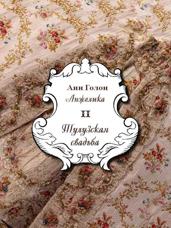 Голон Анн - Анжелика. Тулузская свадьба скачать бесплатно