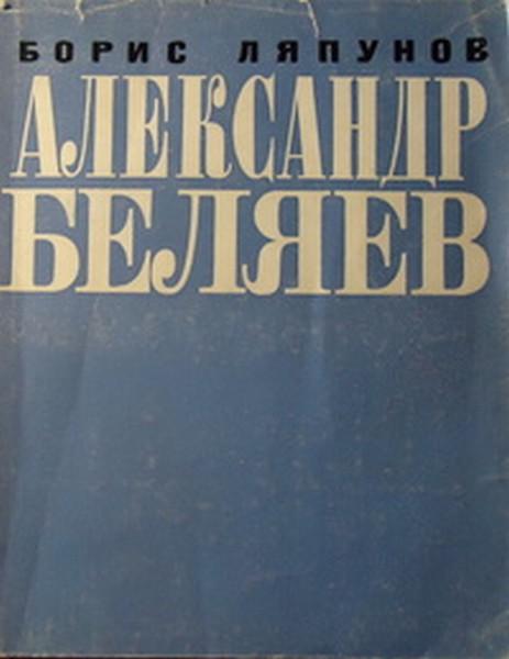 Ляпунов Борис - Александр Беляев скачать бесплатно