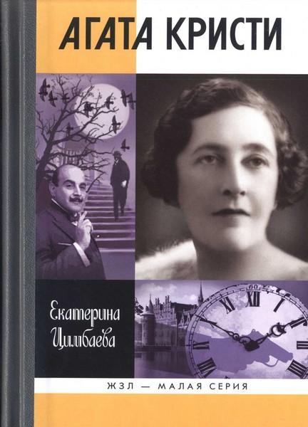 Цимбаева  Екатерина - Агата Кристи  скачать бесплатно