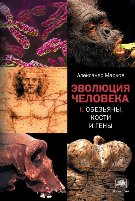 Марков Александр - Эволюция человека. В 2 книгах. Книга 1. Обезьяны, кости и гены скачать бесплатно