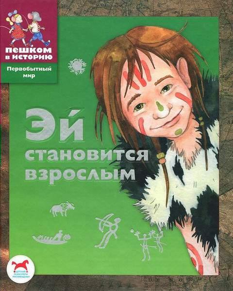 Боярских Екатерина - Эй становится взрослым скачать бесплатно