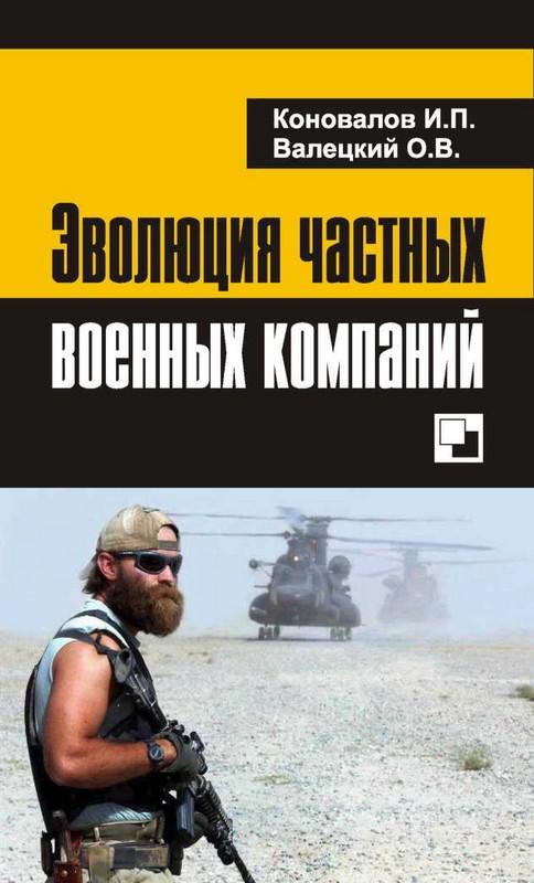 Валецкий Олег - Эволюция частных военных компаний скачать бесплатно
