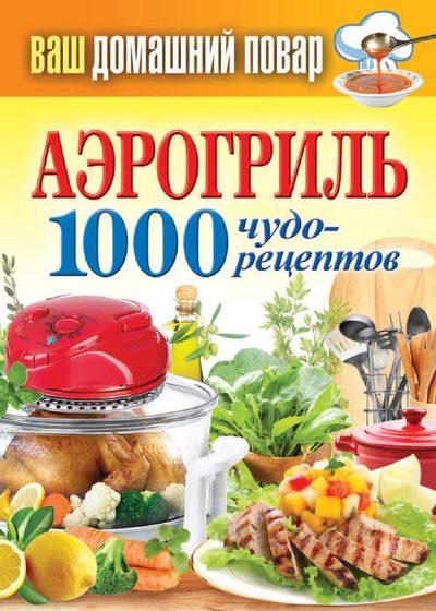 Кашин Сергей - Аэрогриль. 1000 чудо-рецептов скачать бесплатно