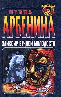 Арбенина Ирина - Эликсир вечной молодости скачать бесплатно
