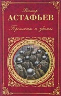 Читать книгу в.астафьев прокляты и убиты