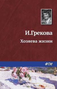 Грекова Ирина - Хозяева жизни скачать бесплатно
