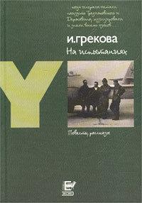 Грекова Ирина - На испытаниях скачать бесплатно