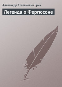 Грин Александр - Легенда о Фергюсоне скачать бесплатно