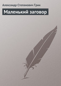 Грин Александр - Маленький заговор скачать бесплатно