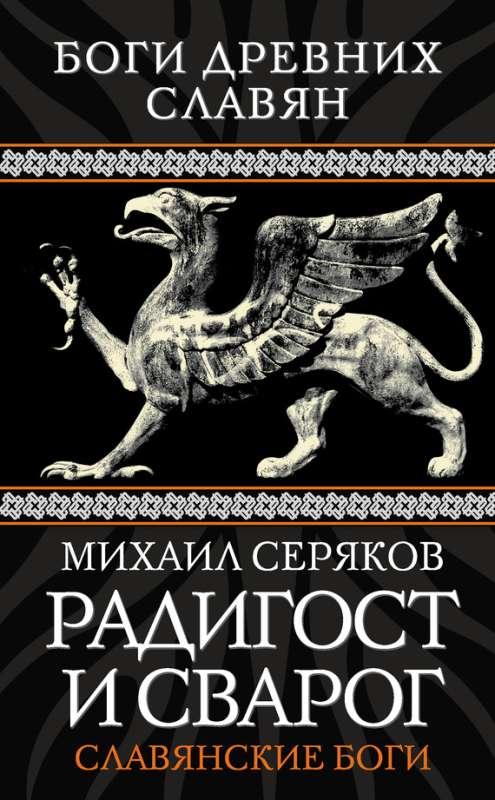 Серяков Михаил - Радигост и Сварог. Славянские боги скачать бесплатно