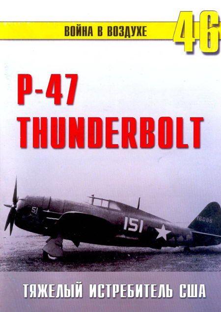 Иванов С. - Р-47 «Thunderbolt» Тяжелый истребитель США скачать бесплатно
