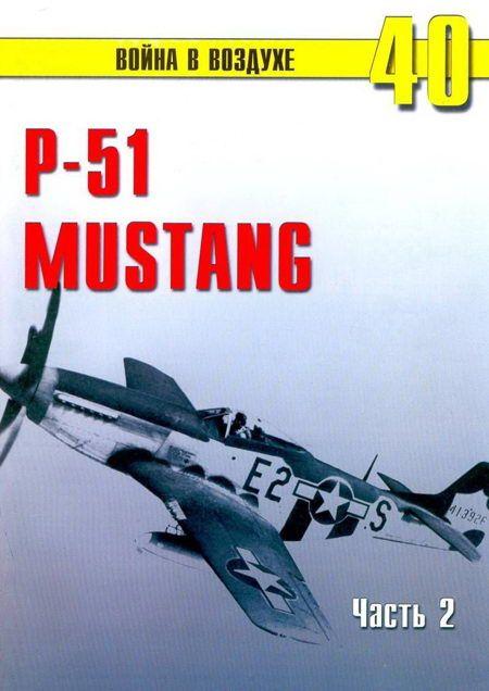 Иванов С. - Р-51 «Mustang» Часть 2 скачать бесплатно