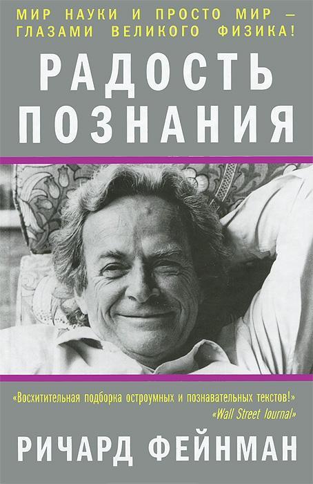 Фейнман Ричард - Радость познания скачать бесплатно