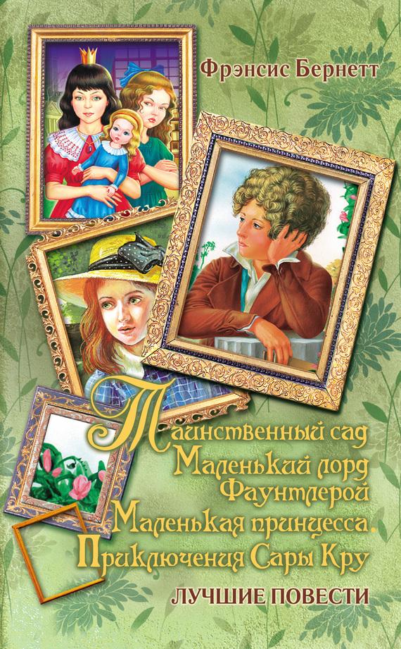 Бёрнетт Фрэнсис - Таинственный сад; Маленький лорд Фаунтлерой; Маленькая принцесса. Приключения Сары Кру (сборник) скачать бесплатно