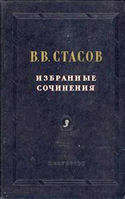 Стасов Владимир - Александр Порфирьевич Бородин скачать бесплатно