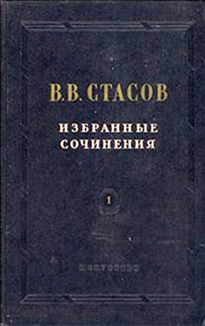 Стасов Владимир - Автограф А. С. Даргомыжского, пожертвованный в публичную библиотеку скачать бесплатно