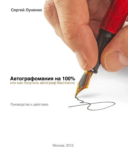 Луненко Сергей - Автографомания на 100%, или Как получить автограф бесплатно. Руководство к действию скачать бесплатно