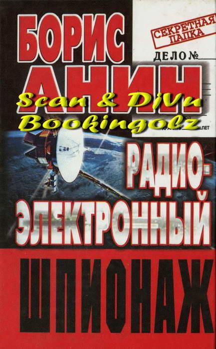 Анин Борис - Радиоэлектронный шпионаж скачать бесплатно